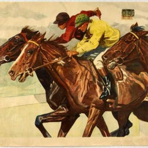 Horse Racing AntikBar.co.uk Vintage Poster Auction 1 August